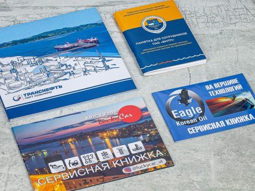 Сервисная книжка типография владивосток